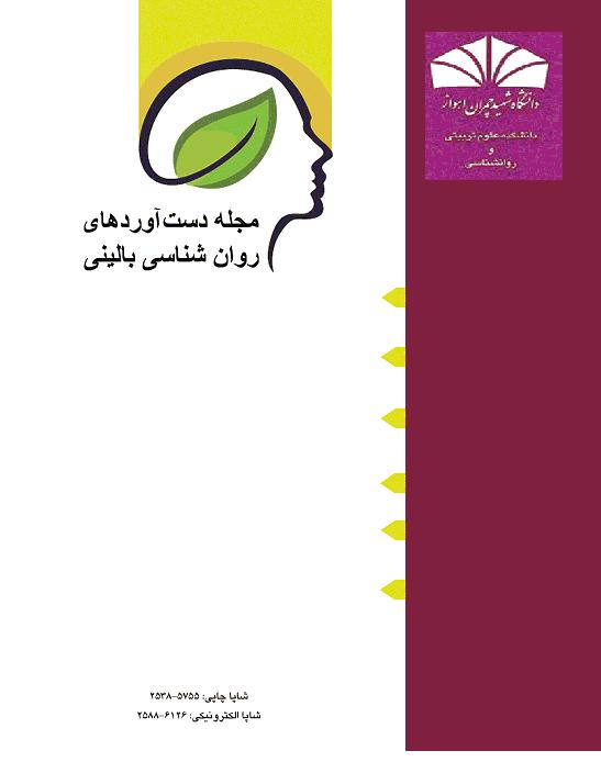 دستاوردهای روانشناسی بالینی